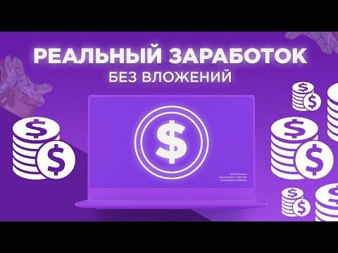 ЗАРАБОТОК В ИНТЕРНЕТЕ БЕЗ ВЛОЖЕНИЙ С НУЛЯ 2019 - Maestro Money