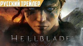 Hellblade - Русский трейлер