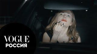 Авдотья Александрова: как сделать вечерний макияж в машине   Vogue Россия