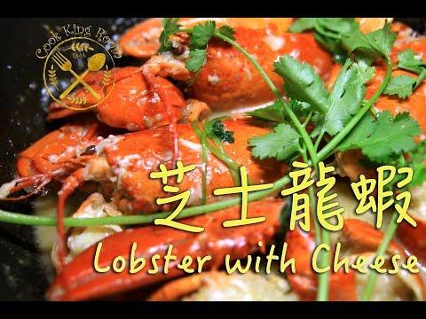 芝士龍蝦 - 陳太的第一次SMD | Lobster with Cheese - Her First Driven SMD