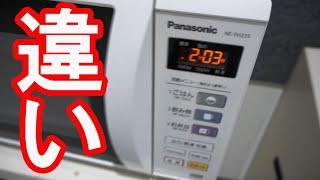 電子レンジ1500Wを45秒と500Wを2分15秒で味って変わるの?