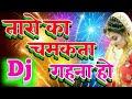 Taro Ka Chamakta Gehna Ho Dj Mix✨Shadi Dj Remix Song✨Love Wedding Tik Tok Famous Song✨Dj Kanchan Raj