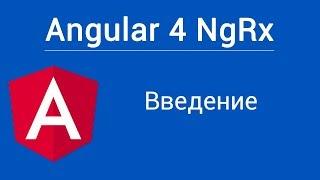 Angular 4 NgRx. Реализация Redux для ангуляр 4