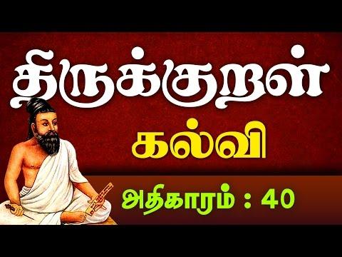 Thirukkural -  Thiruvalluvar - Kalvi -கல்வி - பொருட்பால் - திருக்குறள்