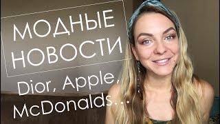 МОДНЫЕ НОВОСТИ: линия одежды McDonalds, trade-in от Apple, кроссовки месяца от Adidas....(, 2017-07-30T16:48:26.000Z)