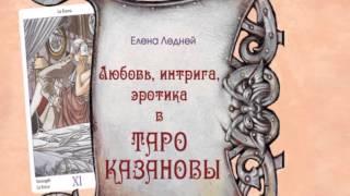 """Презентация книги """"Любовь, Интрига, Эротика в Таро Казановы."""" Автор Елена Ледней."""