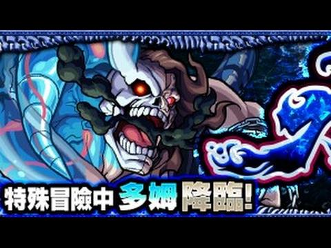 怪物彈珠 做出毀滅審判的水之鬪神 初陣 - YouTube