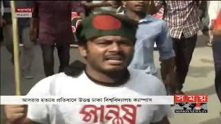 কালো পতাকা হাতে অগ্নিঝরা স্লোগানে স্লোগানে প্রকম্পিত ঢাবি | University Of Dhaka