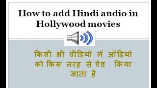 how to add hindi audio in hollywood movies hindi/urdu