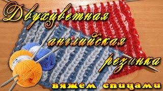 Двухцветная английская резинка спицами. Как вязать английскую резинку. Уроки вязания для начинающих