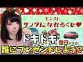 【モンスト】サンタになれるクジ!誰にプレゼントしよう?【yuki】