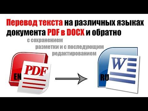 �� Как перевести текст PDF на другой язык и сохранить в Word с первоначальным форматом
