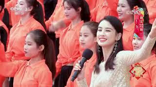 [2020东西南北贺新春]《世间美好与你环环相扣》 演唱:黄圣依| CCTV综艺
