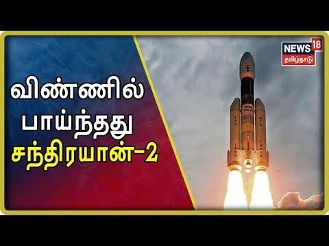 சந்திரனின் தென் துருவத்தை ஆய்வு செய்வதற்காக சந்திரயான்-2 விண்கலத்தை இஸ்ரோ விஞ்ஞானிகள் வெற்றிகரமாக விண்ணில் செலுத்தியுள்ளனர்    #TamilnaduNews #News18TamilnaduLive  #TamilNews  Subscribe To News 18 Tamilnadu Channel Click below  http://bit.ly/News18TamilNaduVideos  Watch Tamil News In News18 Tamilnadu  Live TV -https://www.youtube.com/watch?v=xfIJBMHpANE&feature=youtu.be  Top 100 Videos Of News18 Tamilnadu -https://www.youtube.com/playlist?list=PLZjYaGp8v2I8q5bjCkp0gVjOE-xjfJfoA  அத்திவரதர் திருவிழா | Athi Varadar Festival Videos-https://www.youtube.com/playlist?list=PLZjYaGp8v2I9EP_dnSB7ZC-7vWYmoTGax  முதல் கேள்வி -Watch All Latest Mudhal Kelvi Debate Shows-https://www.youtube.com/playlist?list=PLZjYaGp8v2I8-KEhrPxdyB_nHHjgWqS8x  காலத்தின் குரல் -Watch All Latest Kaalathin Kural  https://www.youtube.com/playlist?list=PLZjYaGp8v2I9G2h9GSVDFceNC3CelJhFN  வெல்லும் சொல் -Watch All Latest Vellum Sol Shows  https://www.youtube.com/playlist?list=PLZjYaGp8v2I8kQUMxpirqS-aqOoG0a_mx  கதையல்ல வரலாறு -Watch All latest Kathaiyalla Varalaru  https://www.youtube.com/playlist?list=PLZjYaGp8v2I_mXkHZUm0nGm6bQBZ1Lub-  Watch All Latest Crime_Time News Here -https://www.youtube.com/playlist?list=PLZjYaGp8v2I-zlJI7CANtkQkOVBOsb7Tw  Connect with Website: http://www.news18tamil.com/ Like us @ https://www.facebook.com/News18TamilNadu Follow us @ https://twitter.com/News18TamilNadu On Google plus @ https://plus.google.com/+News18Tamilnadu   About Channel:  யாருக்கும் சார்பில்லாமல், எதற்கும் தயக்கமில்லாமல், நடுநிலையாக மக்களின் மனசாட்சியாக இருந்து உண்மையை எதிரொலிக்கும் தமிழ்நாட்டின் முன்னணி தொலைக்காட்சி 'நியூஸ் 18 தமிழ்நாடு'   News18 Tamil Nadu brings unbiased News & information to the Tamil viewers. Network 18 Group is presently the largest Television Network in India.   tamil news news18 tamil,tamil nadu news,tamilnadu news,news18 live tamil,news18 tamil live,tamil news live,news 18 tamil live,news 18 tamil,news18 tamilnadu,news 18 tamilnadu,நியூஸ்18 தமிழ்நாடு,tamil news today,tamil latest 
