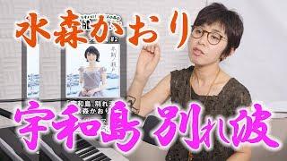 「ようこそ!ENKAの森」 第45回放送 新曲レッスン#2 水森かおり「宇和島 別れ波」 thumbnail