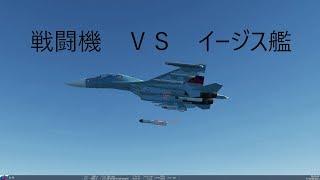 戦闘機vsイージス艦 Su-308機vsイージス艦 DCSWorld2