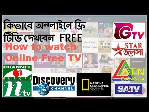 কিভাবে অনলিনে ফ্রিতে টিভি দেখবেন ।। How to watch live tv and online tv free on android bangla