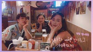 [Vlog | 오키나와 여행] 오사카 워홀러들의 휴가?…