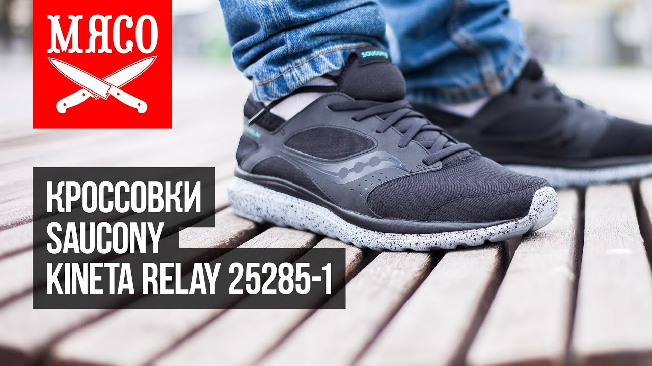 Kineta Relay Wool Saucony