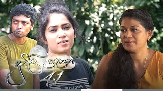Duwili Sulanga   Episode 41 - (2021-07-21)   ITN Thumbnail