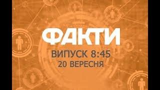 Факты ICTV - Выпуск 8:45 (20.09.2018)
