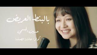 Hussein Al Jasmi - Bel Bont el Areed | عائشة الصينية - بالبنط العريض حسين الجسمي