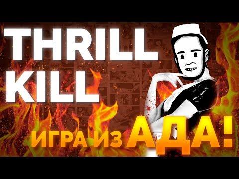 Эвристафф №1 - Thrill Kill (Игра из Ада!)