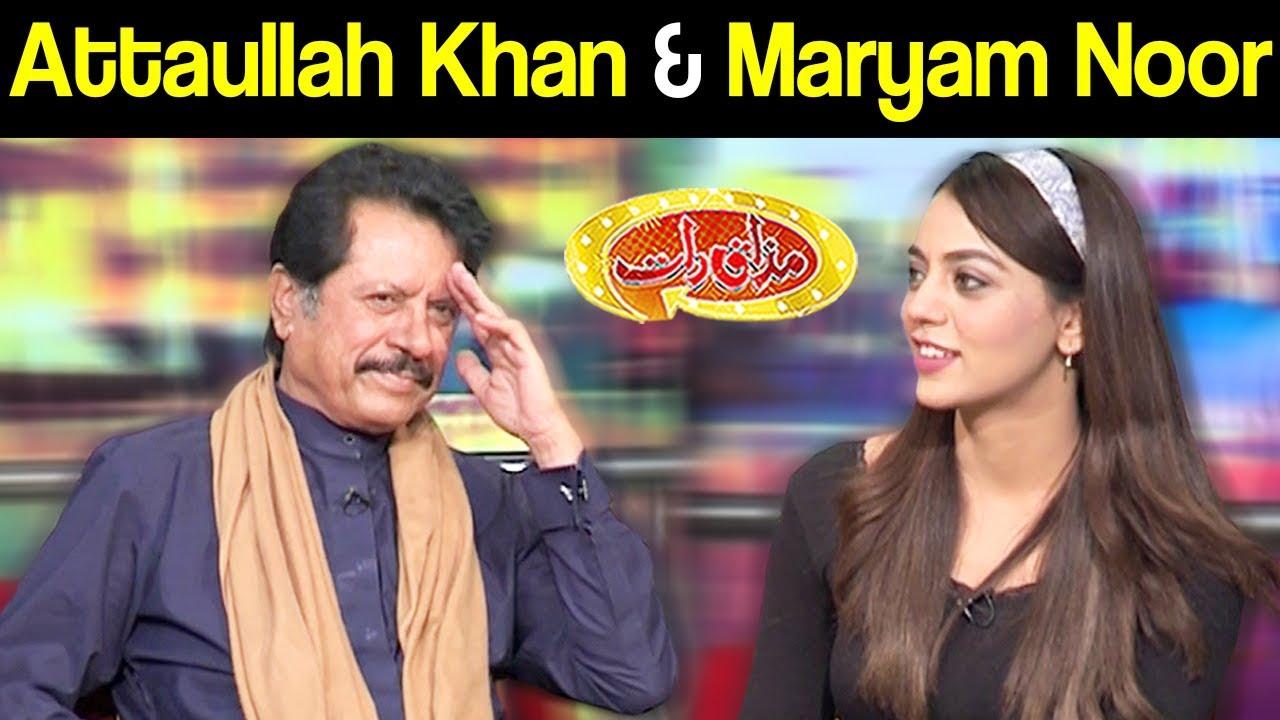 Download Attaullah Khan Esakhelvi & Maryam Noor | Mazaaq Raat 13 May 2019 | مذاق رات | Dunya News