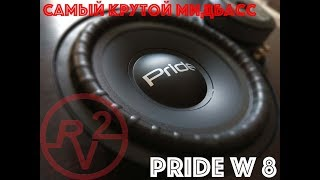 Самый крутой мидбасс Pride W8 + Alpine 9855 + Kicx 4 150!