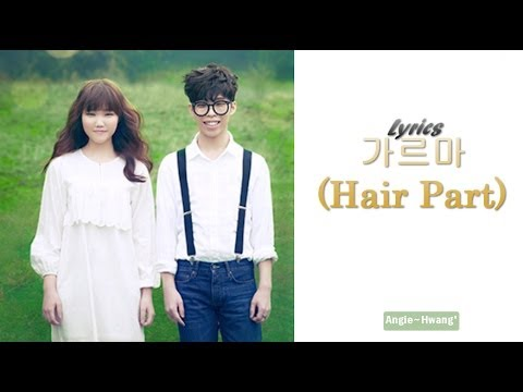 Akdong Musician (AKMU) - Hair Part [Lyrics Rom/Korean]