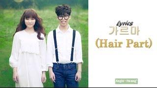 Akdong Musician (AKMU) - Hair Part [Lyrics Rom/Korean]