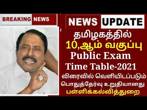 TN 10,11,12TH STD PUBLIC EXAMINATION-2021 TN 10TH PUBLIC EXAM CONFIRM EDUCATION MINISTER LATEST NEWS