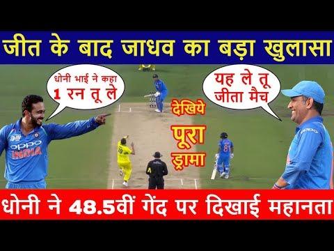Kedar Jadhav ने मैच के बाद MS Dhoni को लेकर किया बड़ा खुलासा, देखिये वीडियो | Ind Vs Aus Highlights