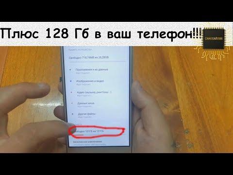 Плюс 128 Гб в ваш телефон!!!