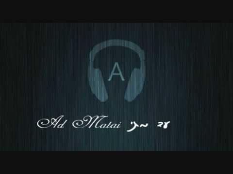 Adar - Baruch Hashem - Audio Sampler