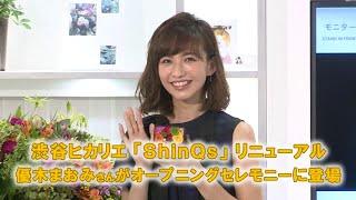 渋谷駅に直結している「渋谷ヒカリエ」内の商業施設「ShinQs(シンクス...