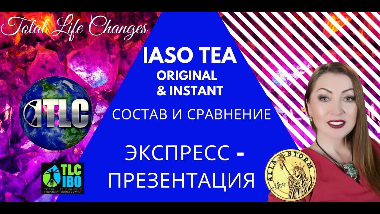 Презентация чая Iaso Tea от TLC