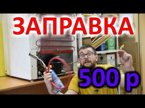 видео: Заправка холодильника своими руками за 500 рублей