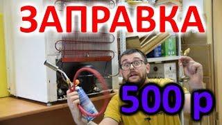 Заправка холодильника своїми руками за 500 рублів