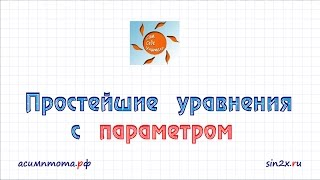 Простейшие уравнения с параметром #1