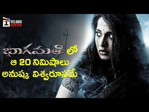 Bhaagamathie Movie 20 Min Highlight Scene | Anushka | Thaman S | Unni Mukundan | Telugu Cinema