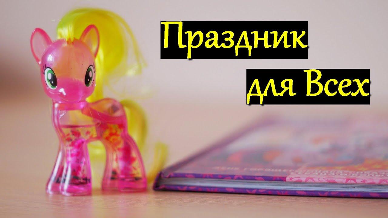 МАЙ ЛИТЛ ПОНИ / Праздник для Всех / Аудиосказка / Аудиокнига