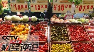 """《央视财经评论》 20190608 水果价格有""""水分""""?  CCTV财经"""