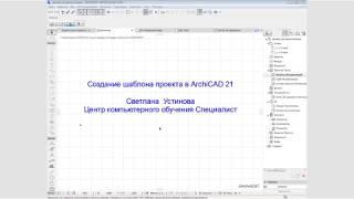 Онлайн-лекция: Как создать шаблон для дизайна интерьера в ARCHICAD?