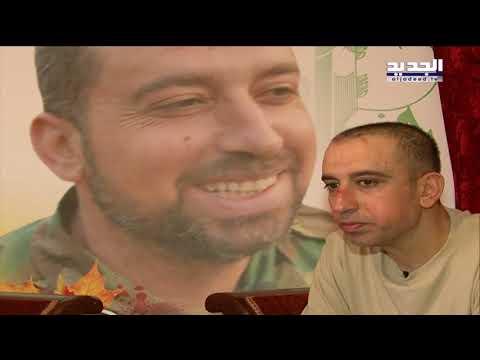 مقابلة مع اسير حزب الله المحرر من داعش احمد معتوق     – حسان الرفاعي