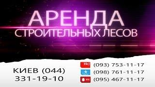 Леса строительные Киев аренда(, 2014-06-05T15:13:10.000Z)