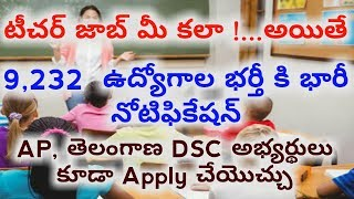 Latest Govt Jobs | Teacher PGT,TGT jobs | ap and telangana dsc candidates also can Apply