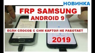 Samsung андроид 9 FRP Новый способ Без сим карты
