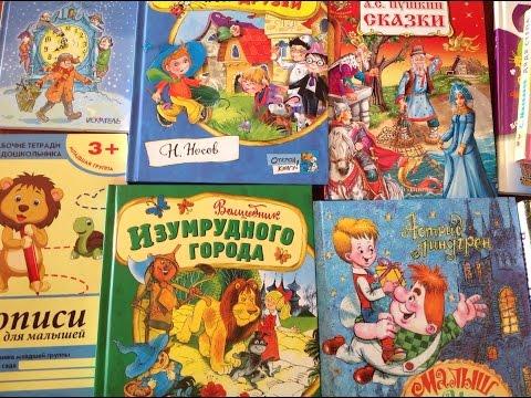 Ч1.  Обзор детских книг с Лабиринта