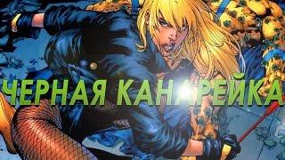 История Супергероини: Дина Лэнс / Черная Канарейка